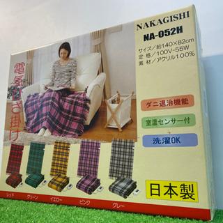 NAKAGISHI なかぎし 電気ひざ掛け グリーンチェッ…