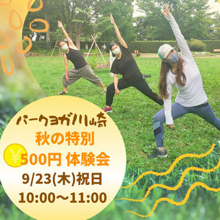 ㊗️9/23(木)秋の¥500体験会。ハーブウォーター付き。