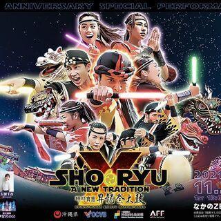 11月28日開催!沖縄創作エイサー舞台公演!昇龍祭太鼓