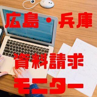 【エリア限定】広島県・兵庫県対象 モニターアルバイト 短時間・高報酬