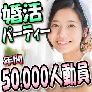 大阪での婚活パーティーはカップル率が高いのがポイント!なぜなら地...
