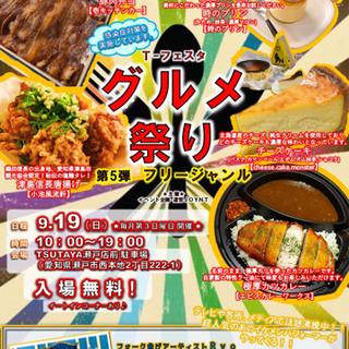 9/19(日)TSUTAYA瀬戸店前駐車場で開催☆グルメ祭り