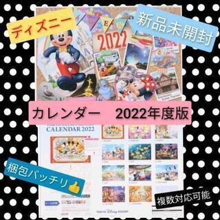 新品 ディズニーランド限定 2022年 壁掛けカレンダー …