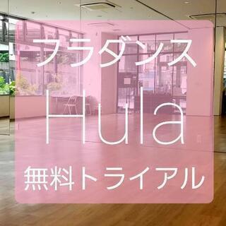 《10/27開催》プロが教えるフラダンス体験会◆日本橋◆三越前