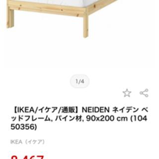 【ネット決済】【新品未開封】IKEA ベッドフレーム(シングル)