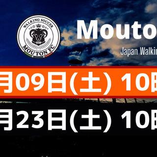 🔰歓迎!ウォーキングサッカー会MIFA立川10~11時(土…