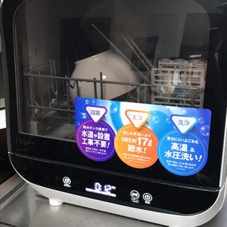 【ネット決済】水道工事不要の食洗機