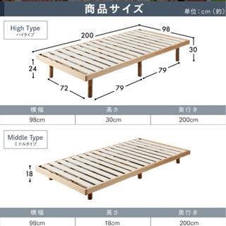 【ネット決済】ベッド シングル すのこベッド シングルベッド ベ...