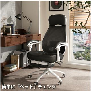 【ネット決済】オフィスチェア デスクチェア リクライニング フッ...