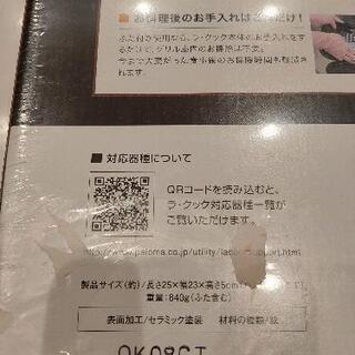 ラ・クック◆新品◆グリル魚焼き − 沖縄県