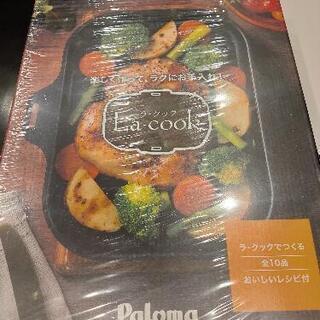 ラ・クック◆新品◆グリル魚焼きの画像