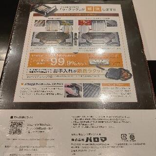 ラ・クック◆新品◆グリル魚焼き - 宮古島市