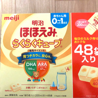 ほほえみ ミルク らくらくキューブ 3箱