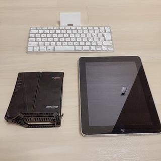 【ネット決済・配送可】【オマケ付き】初代 iPad  キーボード...