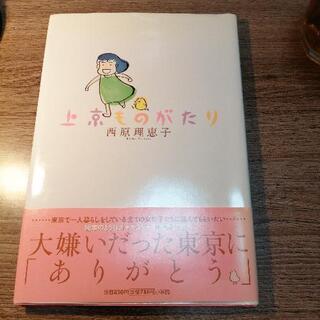 上京ものがたり  西原理恵子 小学館
