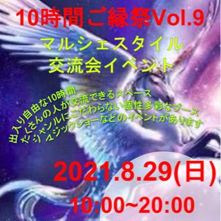 ✨⭐️🌏9/25(土)9/26(日)10時間ご縁祭Vol.10ブ...