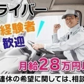 【未経験者歓迎】配送ドライバー/月給28万円以上/未経験者…