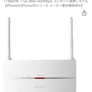 バッファロー wifi 中継機 - 生活雑貨