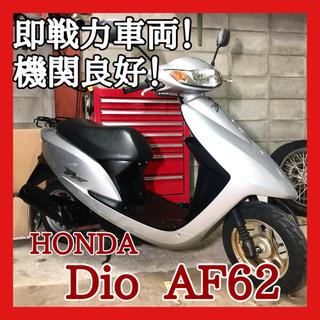 ☆安心の点検軽整備☆ホンダ ディオ AF62☆整備済みエンジンが...