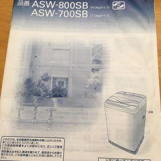 洗濯機 SANYO(7.0Kg)