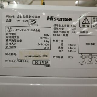 ID 980804 ハイセンス4.5Kg 2018年製 HW-T45C サビ - 家電