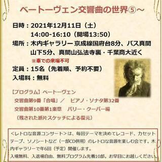 🎵12月11日(土)第22回 レトロな音源コンサート ~9…