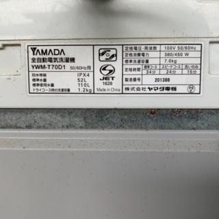 ヤマダ 洗濯機 ハーブリラックス 7kg − 沖縄県