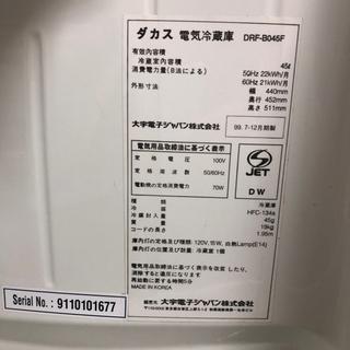 ミニ冷蔵庫 ワンドア 45L 一人用 − 東京都