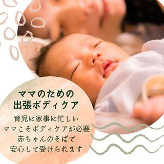 【ママのためのボディケア】お子様のそばで安心・集中レッスン