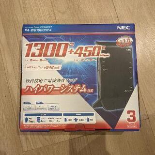 【値下】新品 未使用 未開封  NEC WIFIルーター