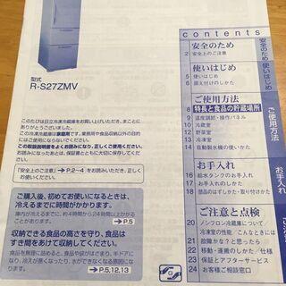 冷蔵庫 HITACHI(265L) - 家電