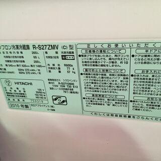 冷蔵庫 HITACHI(265L) - 八王子市
