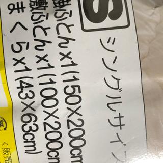 本日最終!すぐ使える!布団3点セット - 渋谷区