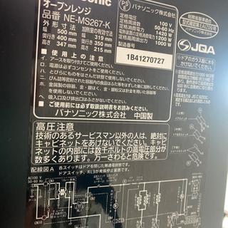 Panasonic オーブンレンジ - 国頭郡