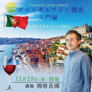 【2021/11/19(金)開催】ポルトガルワイン講座 入門編