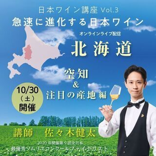 【2021/10/30(土)開催】日本ワイン講座Vol.3 ~北...