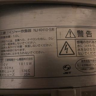 三菱 炊飯器差し上げます − 東京都