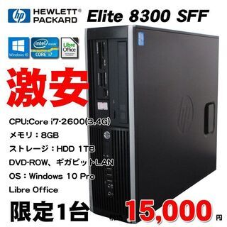 第2世代 Core i7搭載 ★ Elite 8300 S…