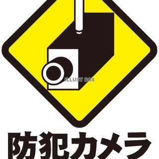 防犯カメラの取付を検討している方ご連絡ください。