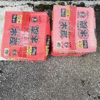 木炭9k 2箱