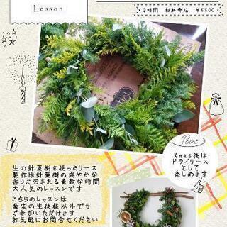 生木で作るクリスマスリース☆ − 千葉県