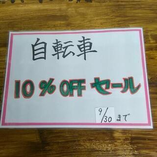 自転車 10%OFFセール!9月30日まで!