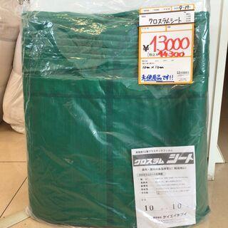【未使用】クロスラムシート 10mx10m KHV 14300円...