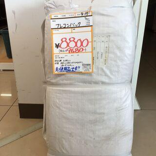【未使用品】フレコンバッグ2 20枚入り 500kgまで 排出口...