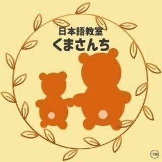 """日本語会話教室 """"くまさんち"""" 誰でも大丈夫です。(にほんごかい..."""