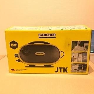 ケルヒャー高圧洗浄機 JTK サイレントプラス