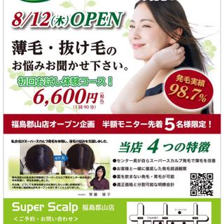 スーパースカルプ発毛センター福島郡山店