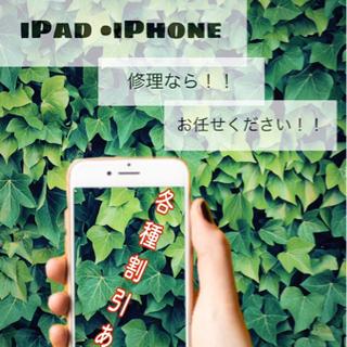iPhone修理smart creation