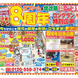 【リフォームの関川】オープン8周年イベントを開催✨9月18日(土...