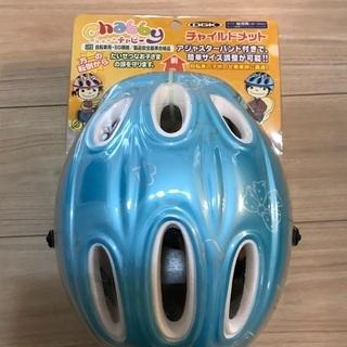 【新品・未使用】幼児用ヘルメット OGK